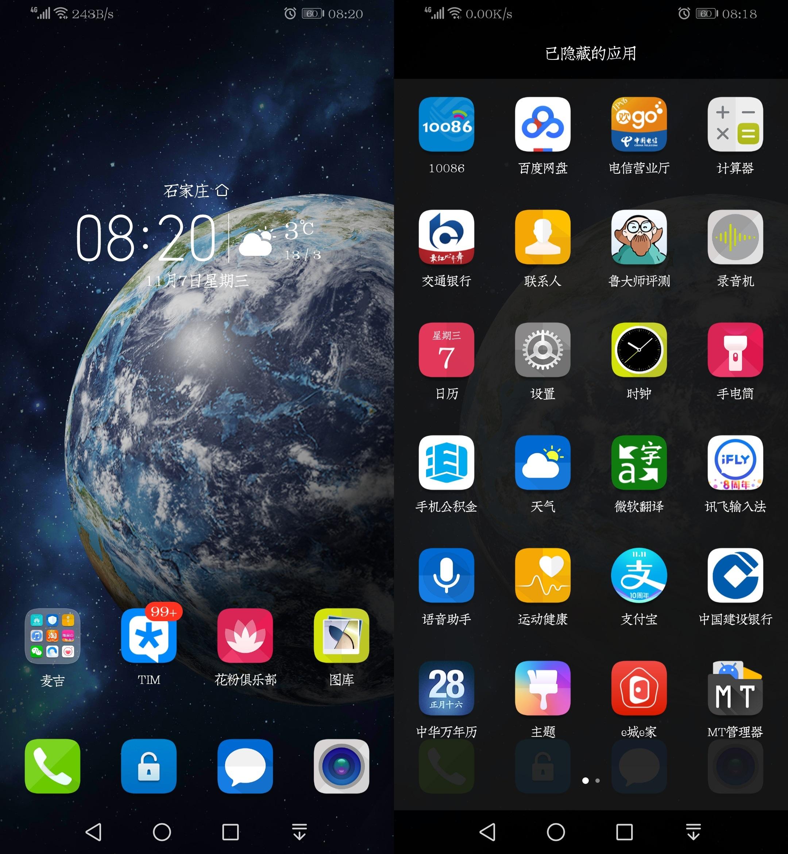 Screenshot_20181107_082015_com.huawei.android.lau.jpg