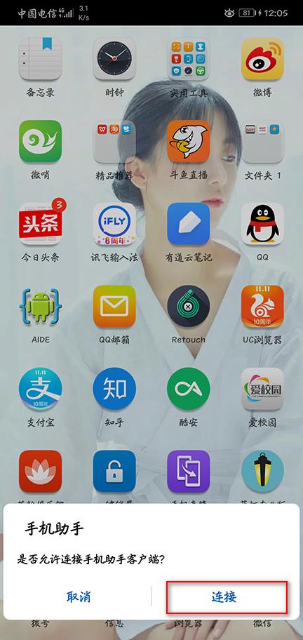 Screenshot_20181110_120550_com.huawei.hisuite.jpg