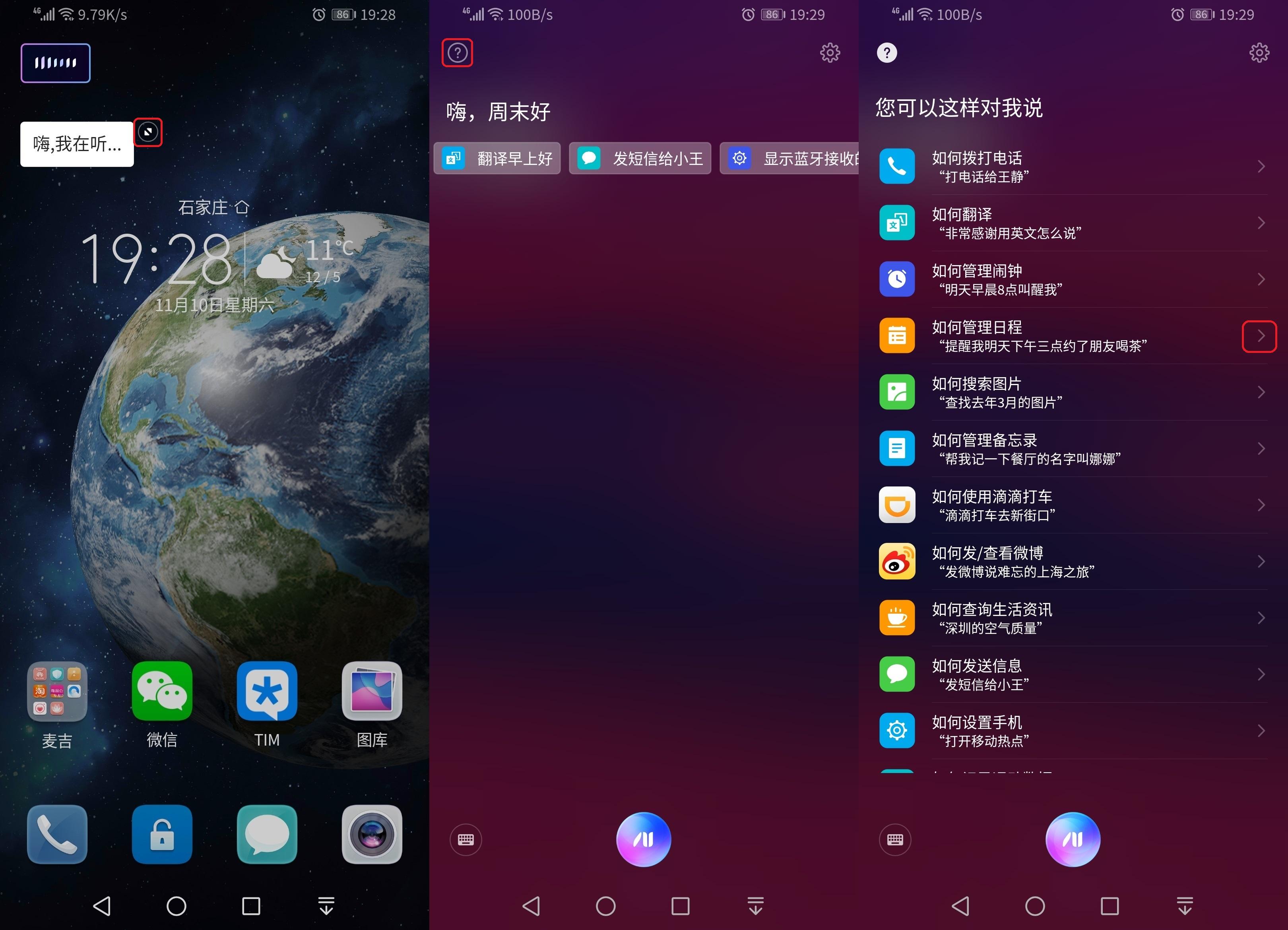 Screenshot_20181110_192838_com.huawei.android.lau.jpg