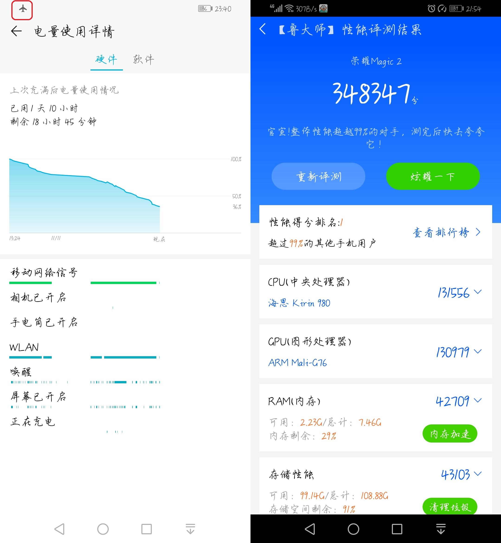 Screenshot_20181111_234038_com.huawei.systemmanag.jpg