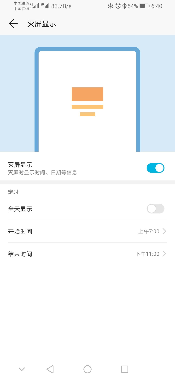 Screenshot_20181112_064046_com.huawei.aod.jpg