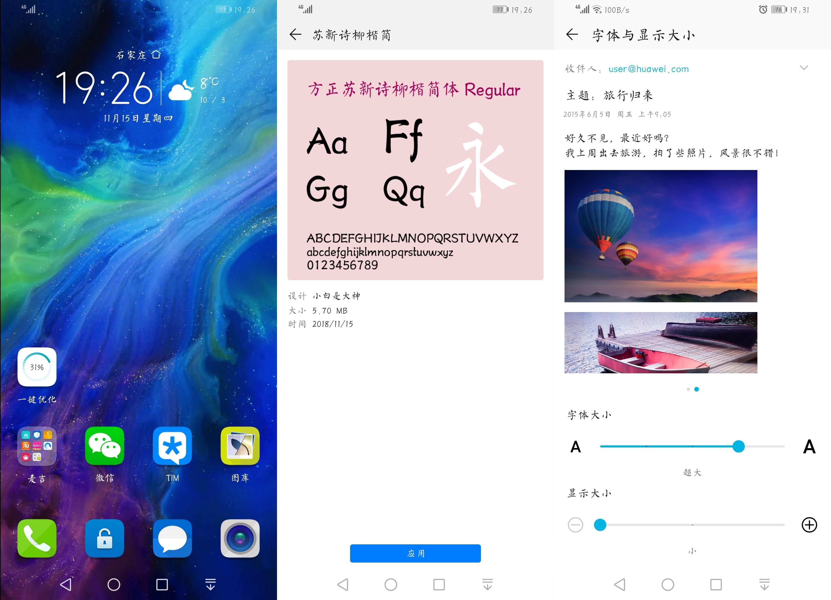 Screenshot_20181115_192635_com.huawei.android.lau.jpg