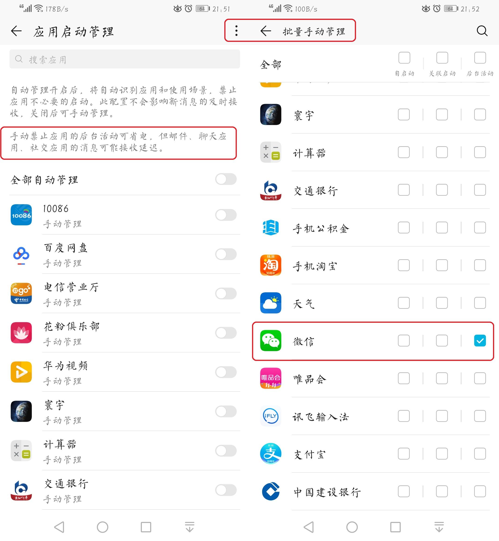 Screenshot_20181115_215123_com.huawei.systemmanag.jpg