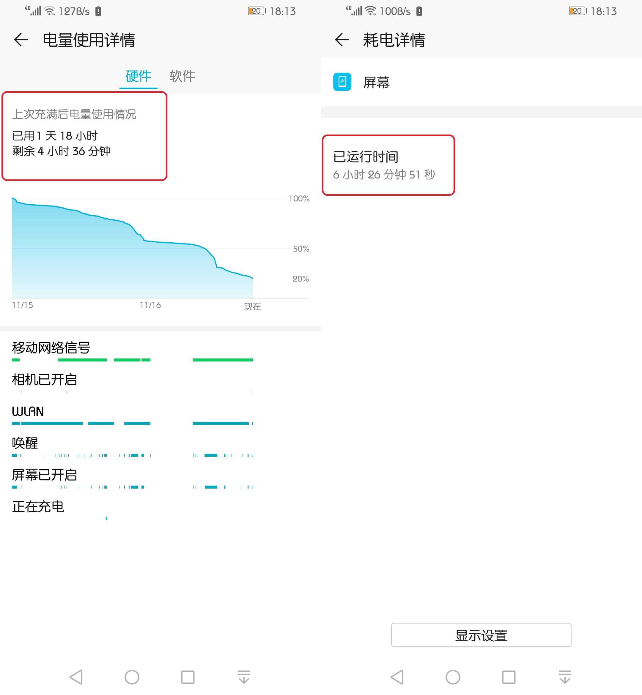 Screenshot_20181116_181347_com.huawei.systemmanag.jpg