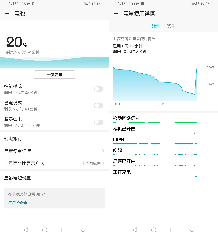 Screenshot_20181116_181634_com.huawei.systemmanag.jpg