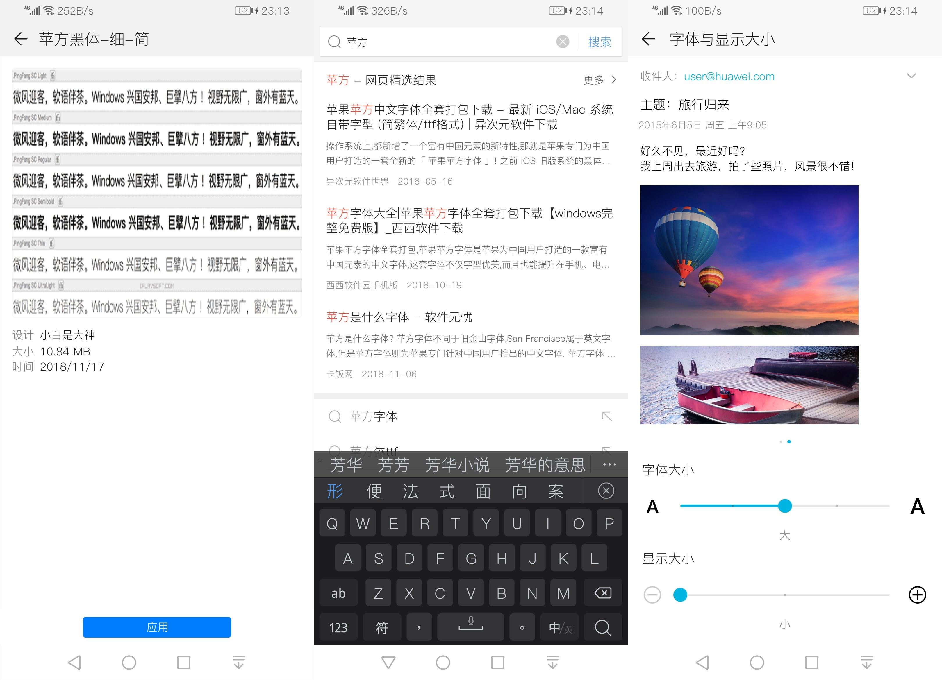 Screenshot_20181117_231337_com.huawei.android.the.jpg