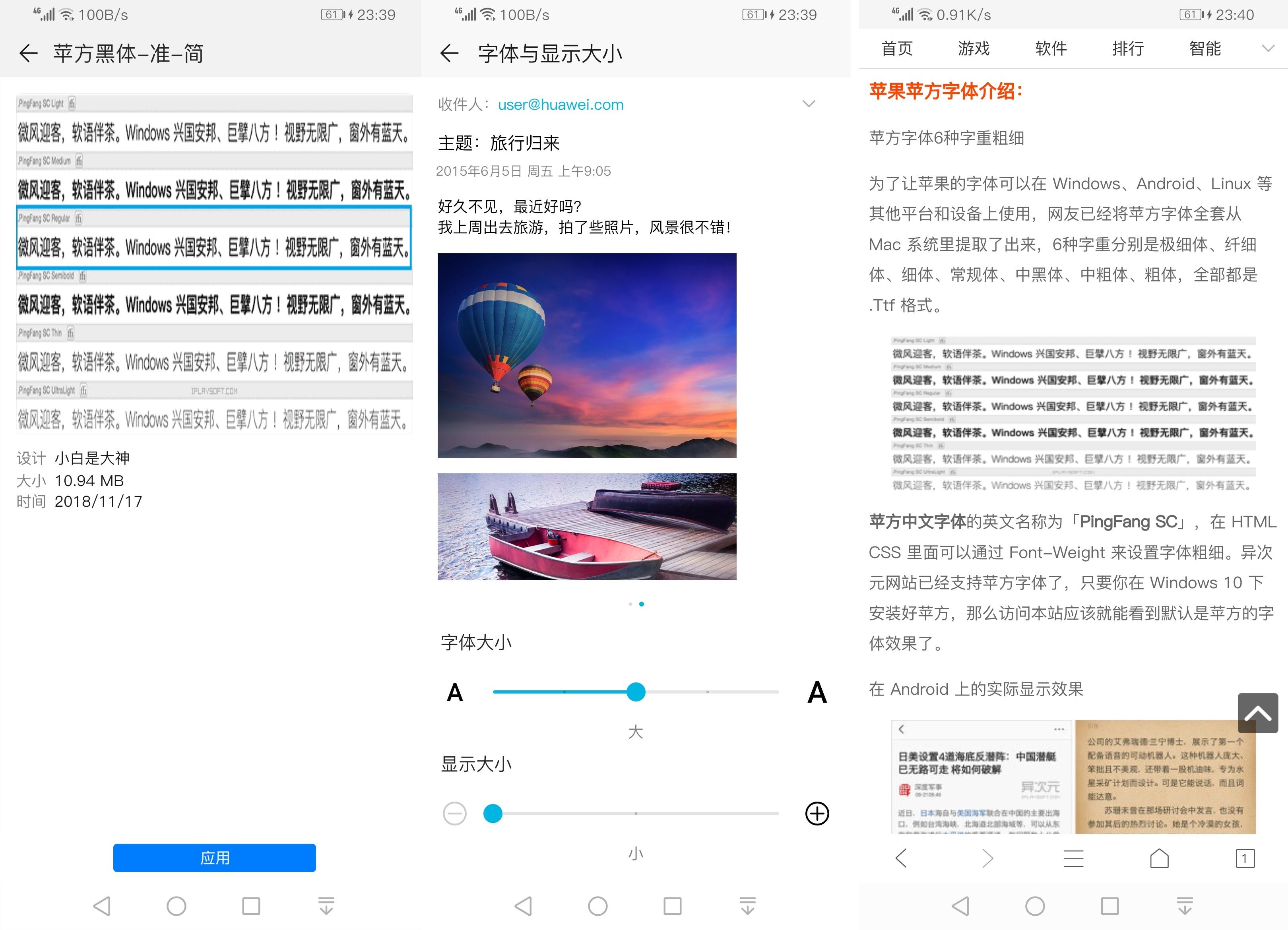 Screenshot_20181117_233922_com.huawei.android.the.jpg