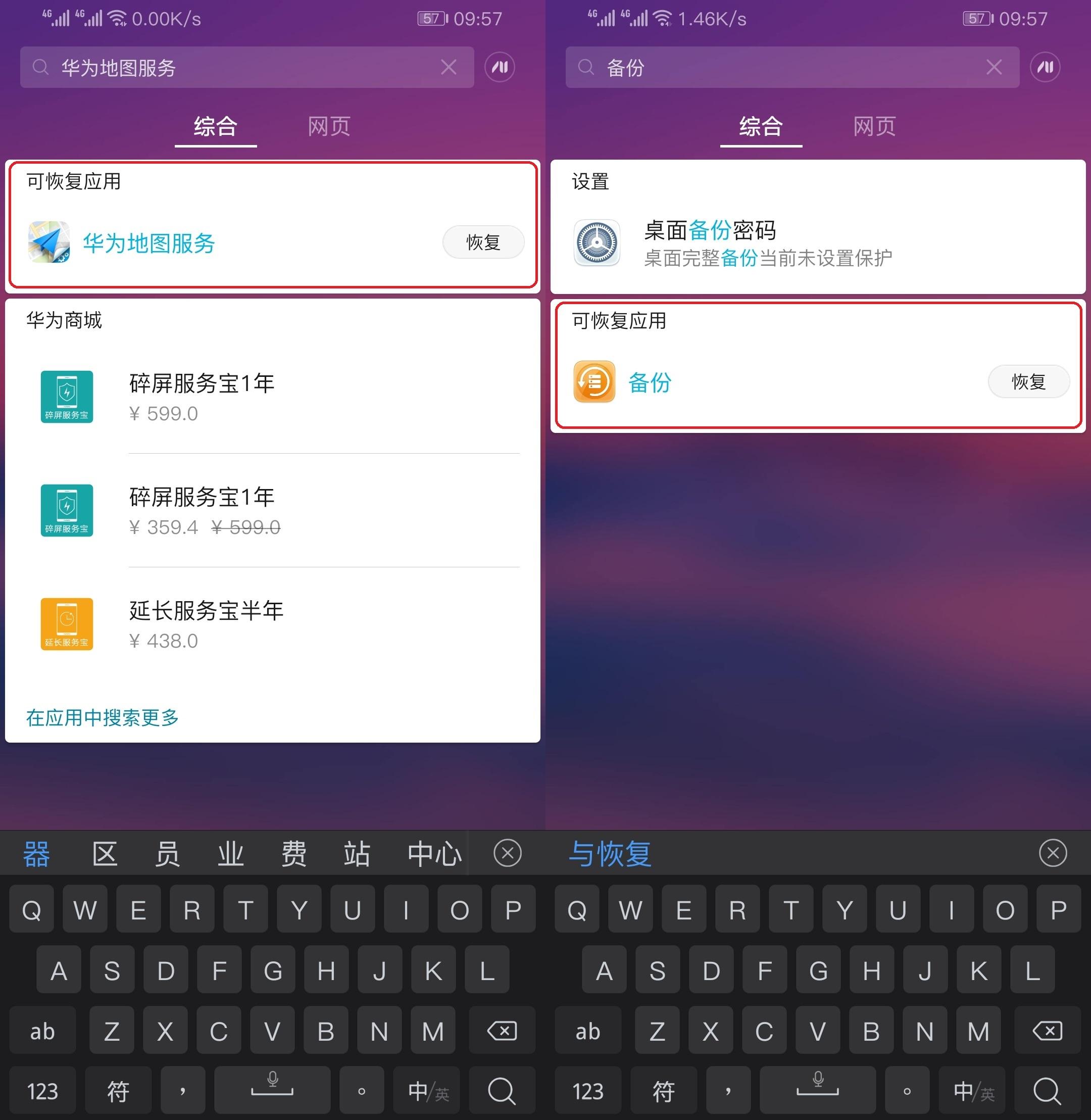 Screenshot_20181119_095712_com.huawei.android.lau.jpg
