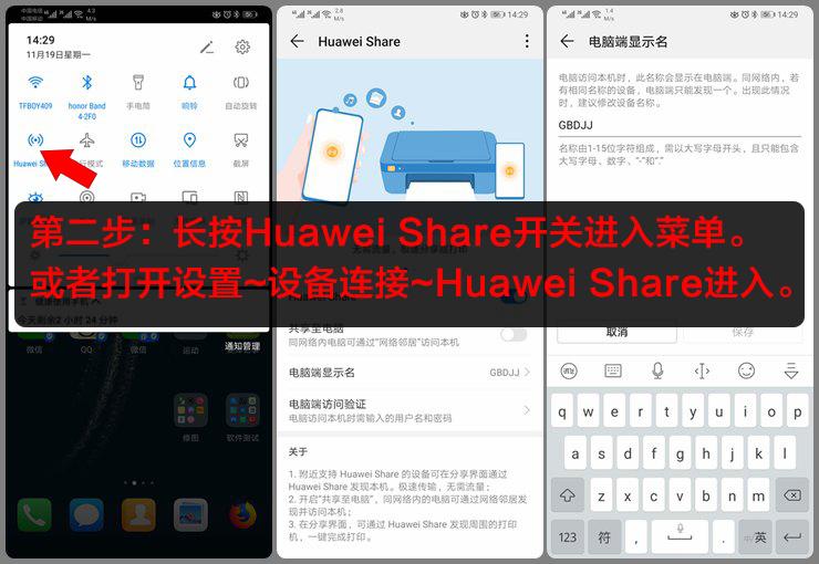 Huawei Share002.jpg