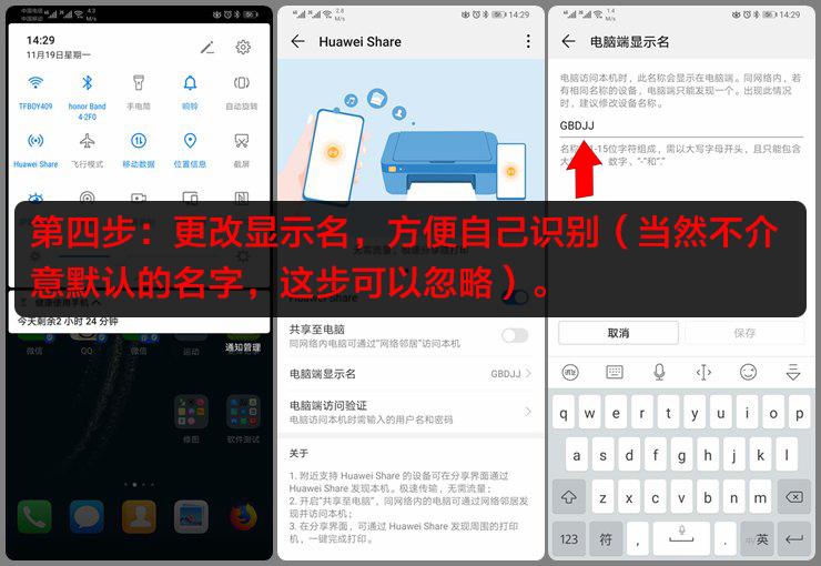 Huawei Share004.jpg