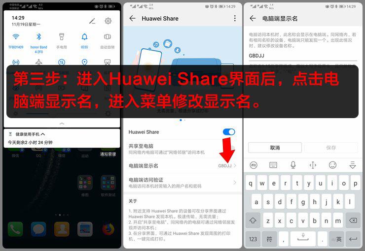Huawei Share003.jpg