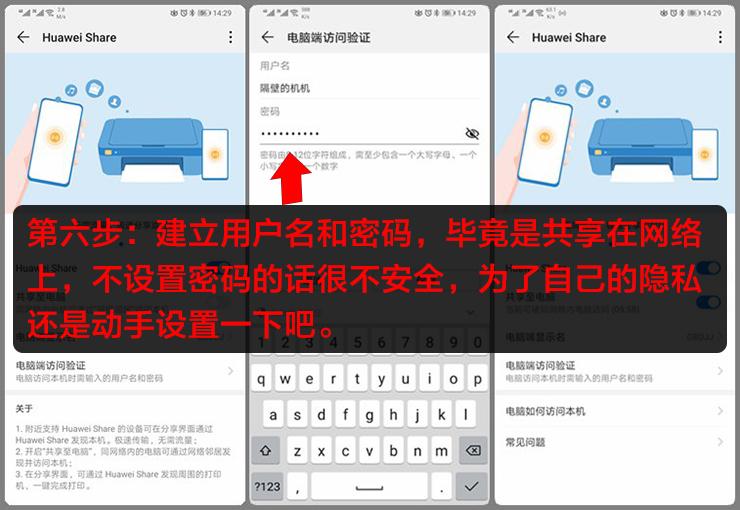 Huawei Share006.jpg