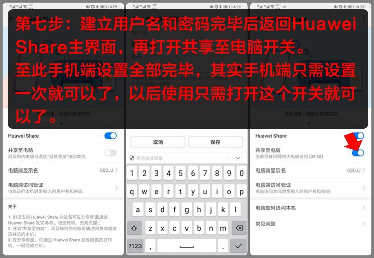 Huawei Share007.jpg