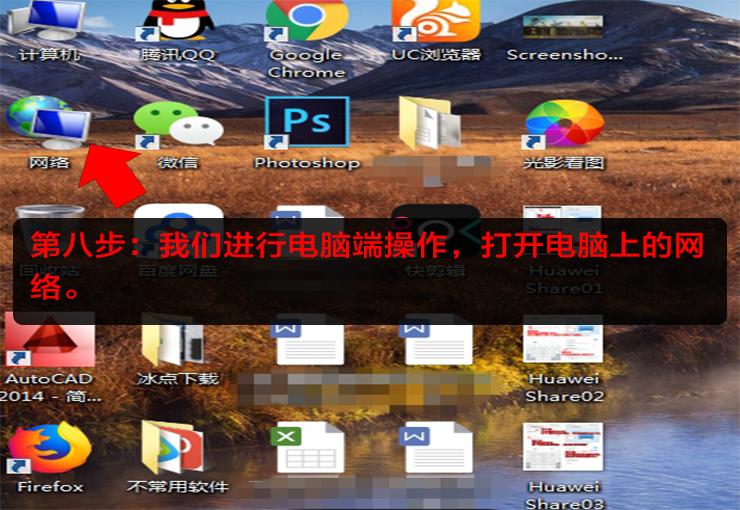 Huawei Share008.jpg