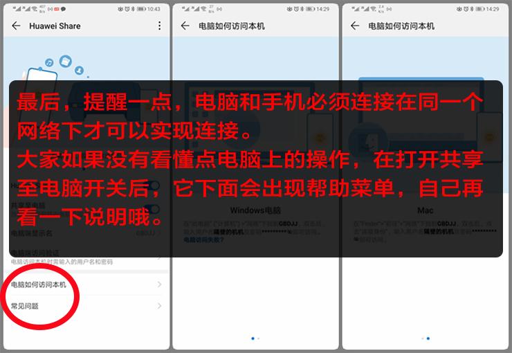 Huawei Share011.jpg