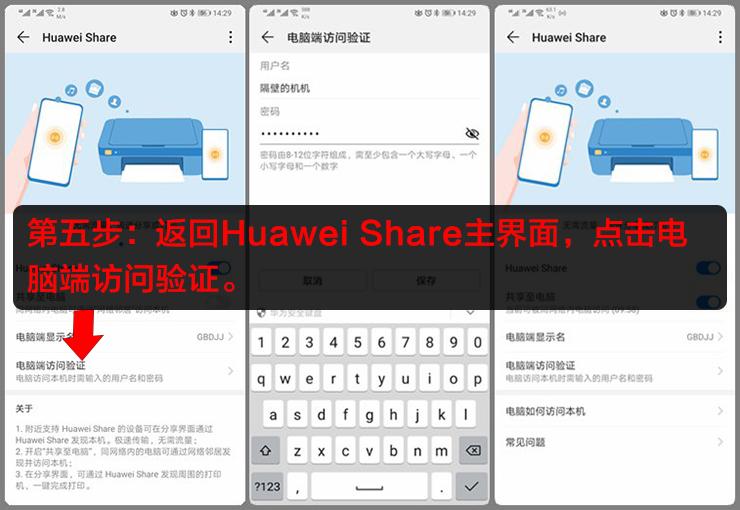 Huawei Share005.jpg