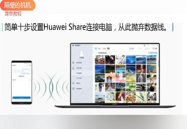 简单十步设置HuaweiShare,从此告别数据线 (1).png