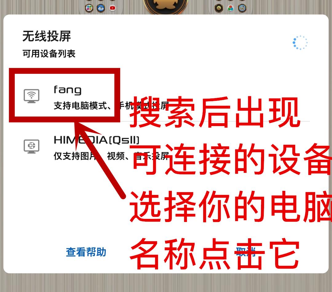 Screenshot_20181125_191344_com.huawei.android.airsharing.jpg