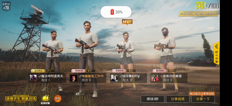 Screenshot_20181130_143506_com.tencent.tmgp.pubgmhd.jpg