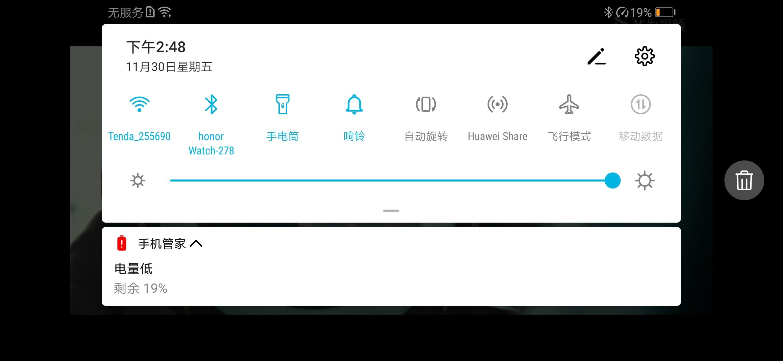 Screenshot_20181130_144835_com.huawei.himovie.jpg