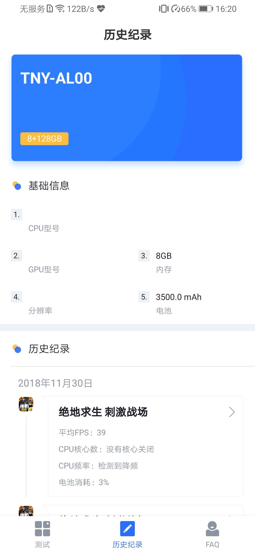 Screenshot_20181130_162044_com.af.benchaf.jpg