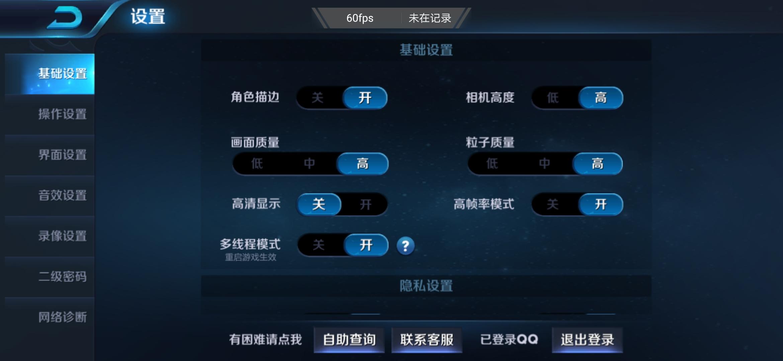 Screenshot_20181118_145035_com.tencent.tmgp.sgame.jpg