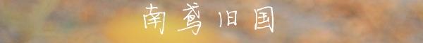 1fab60fcf14f5f6a03cd_mmexport1541683401660_副本_副本.jpg