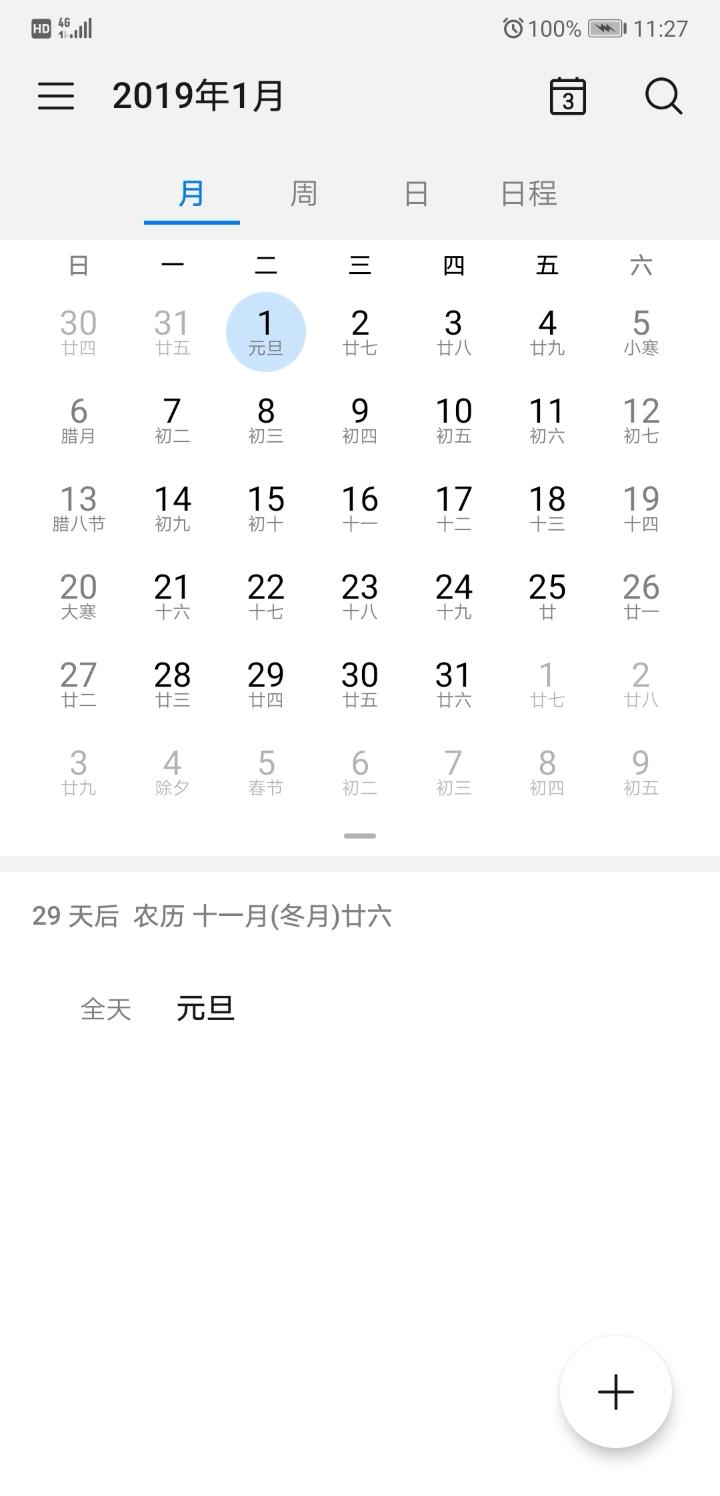 春节放假安排2021海报