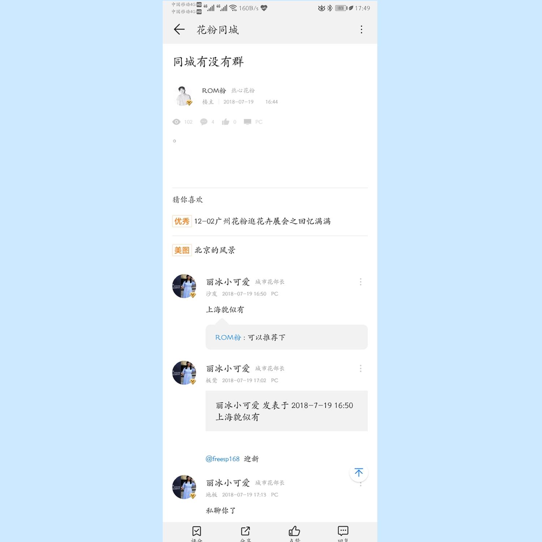 Screenshot_20181203_174930_com.huawei.fans_mh1543.jpg