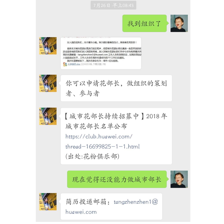 Screenshot_20181203_180740_com.tencent.mm_mh15438.jpg