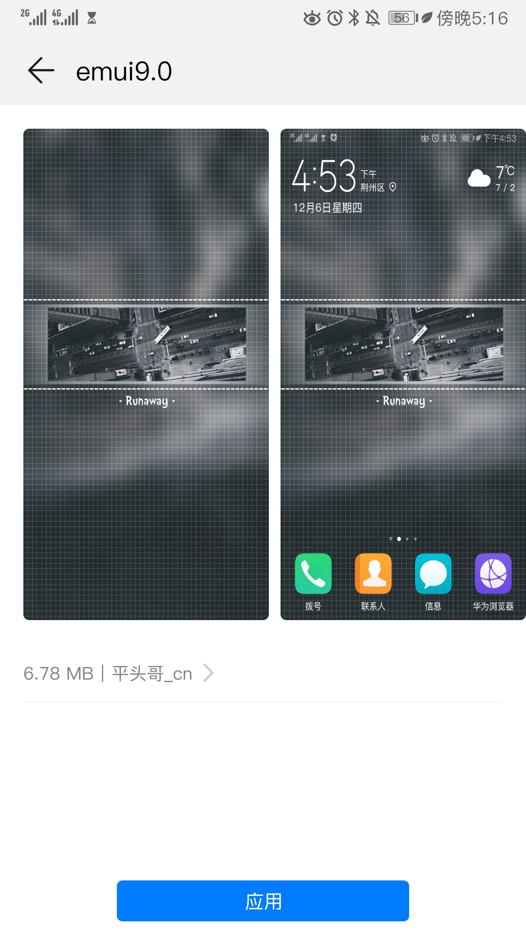 Screenshot_20181206_171607_com.huawei.android.thememanager.jpg
