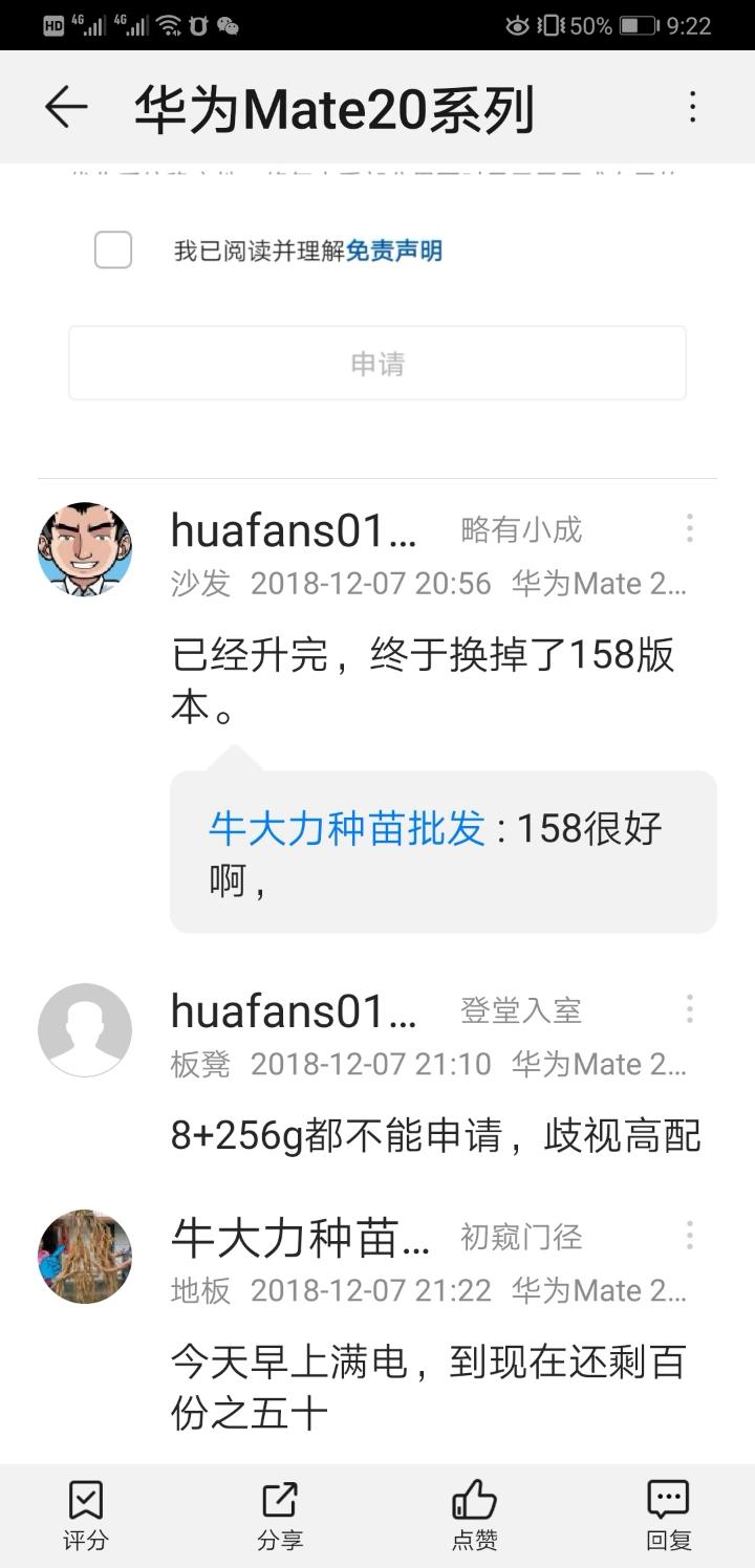 %2Fstorage%2Femulated%2F0%2FPictures%2FScreenshots%2FScreenshot_20181207_212246_.jpg