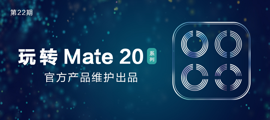玩转Mate 20-22.jpg