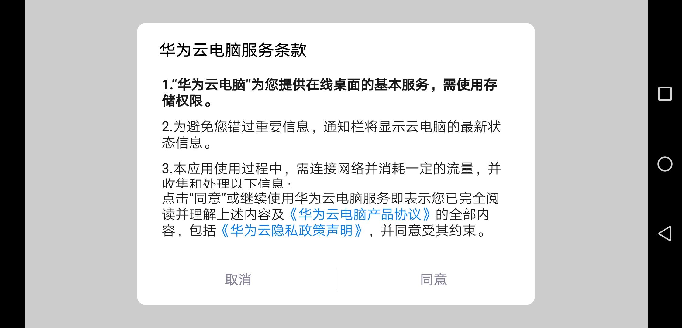 Screenshot_20181209_112417_com.huawei.cloud.jpg