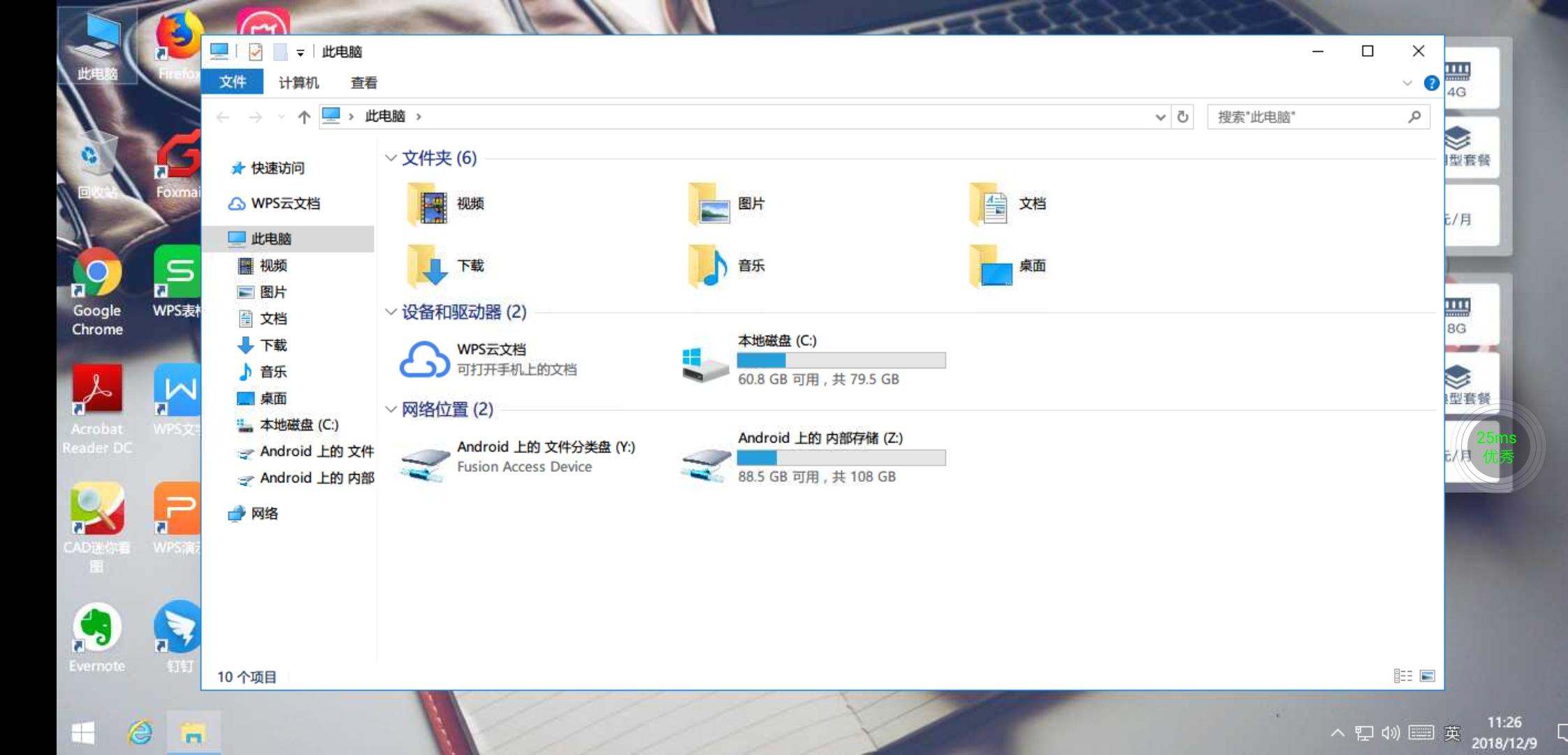 Screenshot_20181209_112608_com.huawei.cloud.jpg