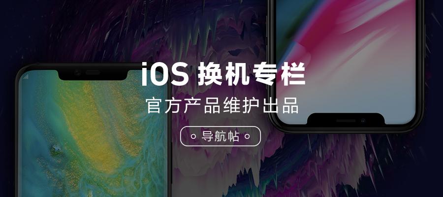 iOS换机专栏(导航帖图).jpg