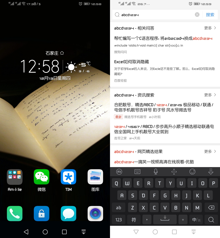 Screenshot_20181213_125856_com.huawei.android.lau.jpg