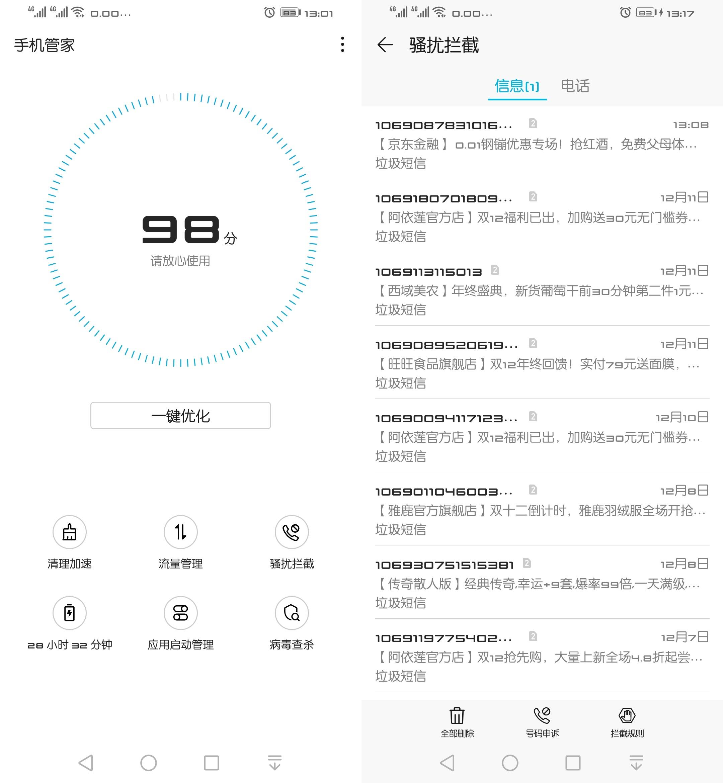 Screenshot_20181213_130107_com.huawei.systemmanag.jpg