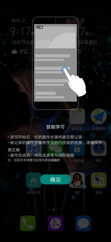 Screenshot_20181213_211710_com.huawei.vassistant.jpg