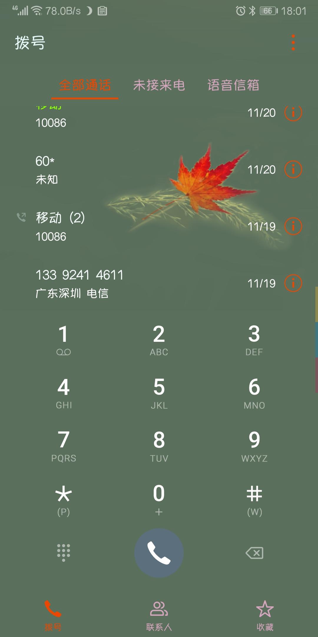 Screenshot_20181214_180139_com.android.contacts.jpg