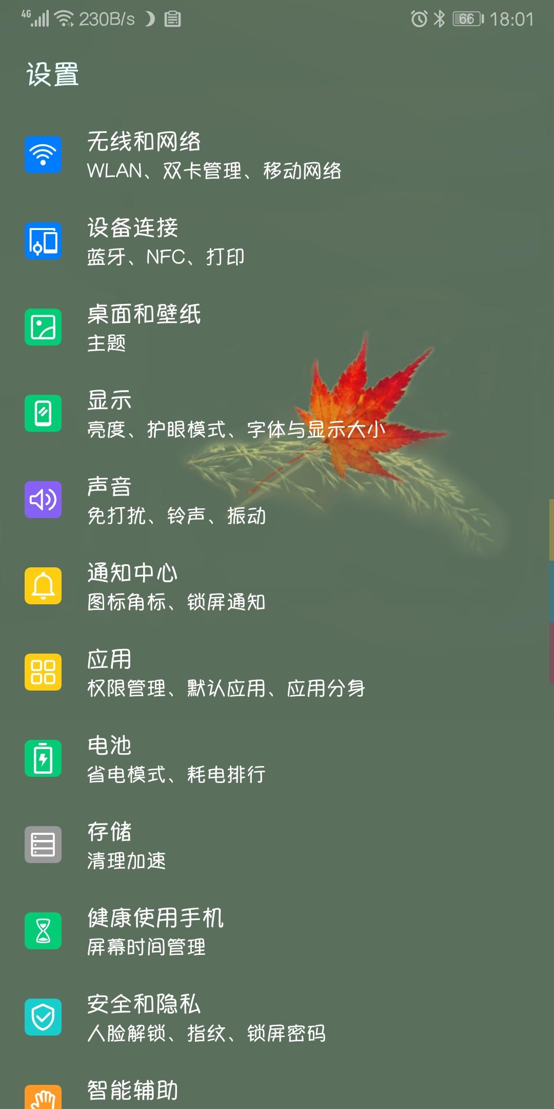 Screenshot_20181214_180158_com.android.settings.jpg