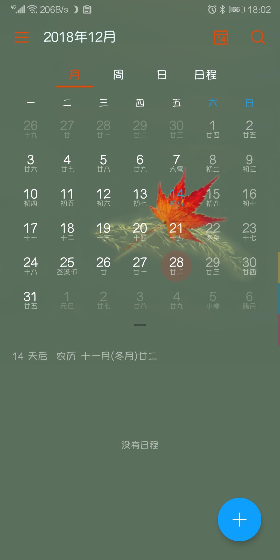 Screenshot_20181214_180247_com.android.calendar.jpg