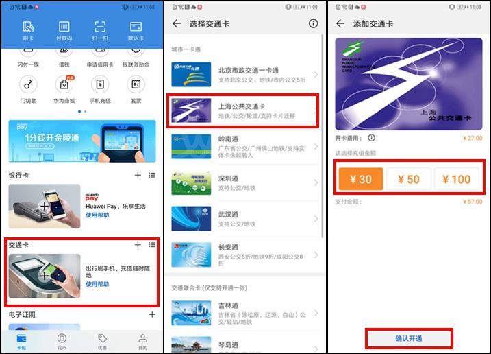 Screenshot_20181214_110843_com.huawei.wallet_副本.jpg