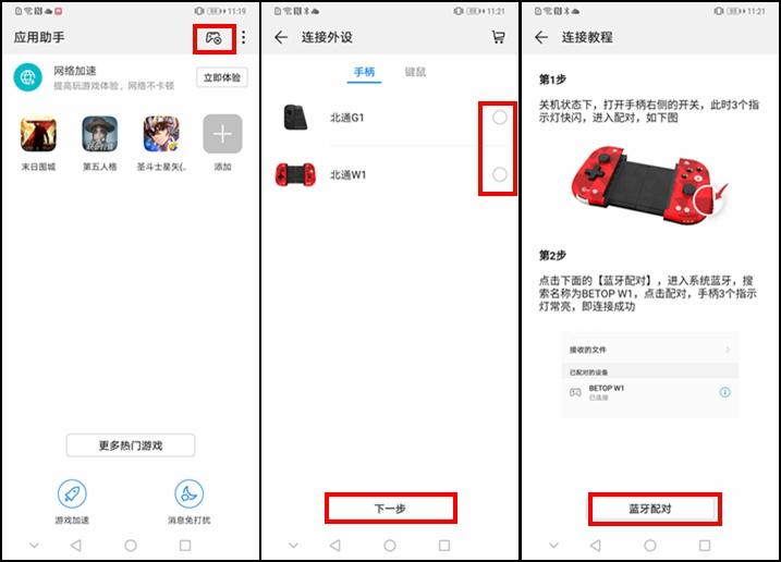 Screenshot_20181214_112039_com.huawei.gameassistant_副本.jpg