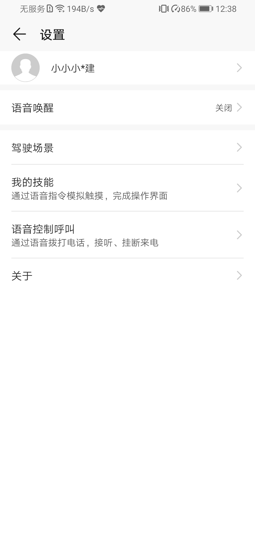 Screenshot_20181214_123829_com.huawei.vassistant.jpg