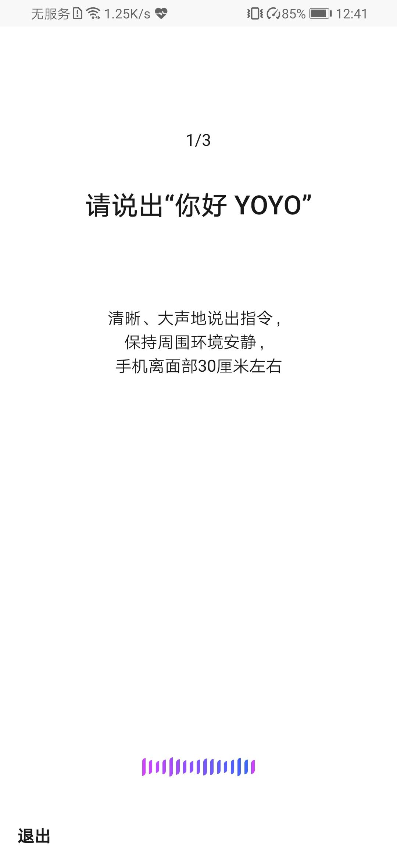 Screenshot_20181214_124157_com.huawei.vassistant.jpg