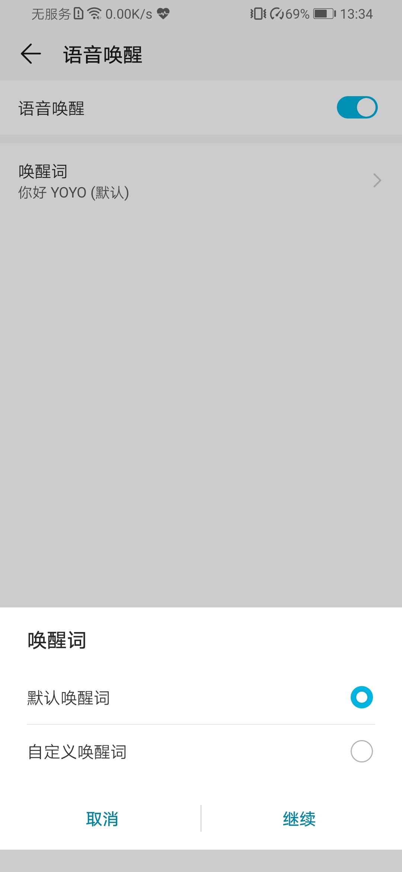 Screenshot_20181215_133432_com.huawei.vassistant - 副本.jpg