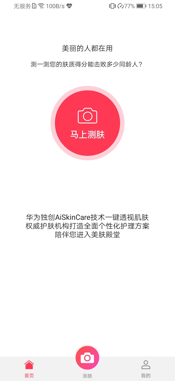 Screenshot_20181221_150526_com.huawei.hwfairy.jpg