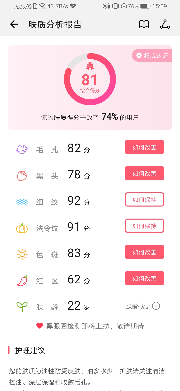 Screenshot_20181221_150930_com.huawei.hwfairy.jpg