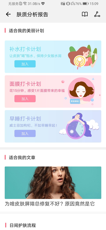 Screenshot_20181221_150939_com.huawei.hwfairy.jpg